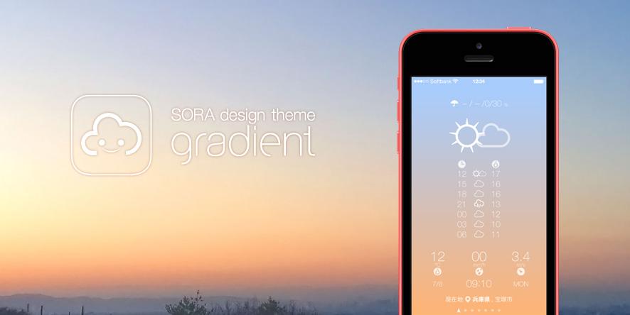 iPhoneアプリ:SORA デザインテーマ:gradientのブログエントリー