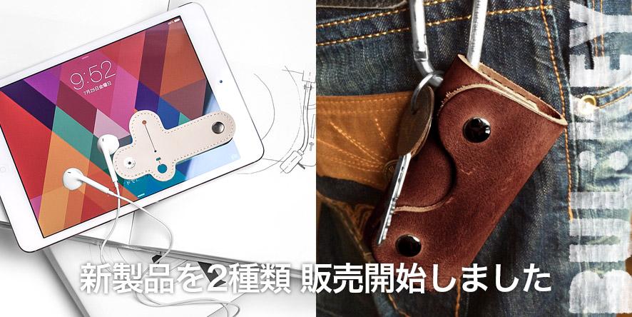 「ぷるぷろ」サイトにて新製品を2種類 販売開始しました