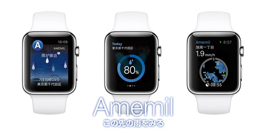 弊社デザインのiPhone/iPadアプリ「アメミル」がApple Watch対応してアップデート