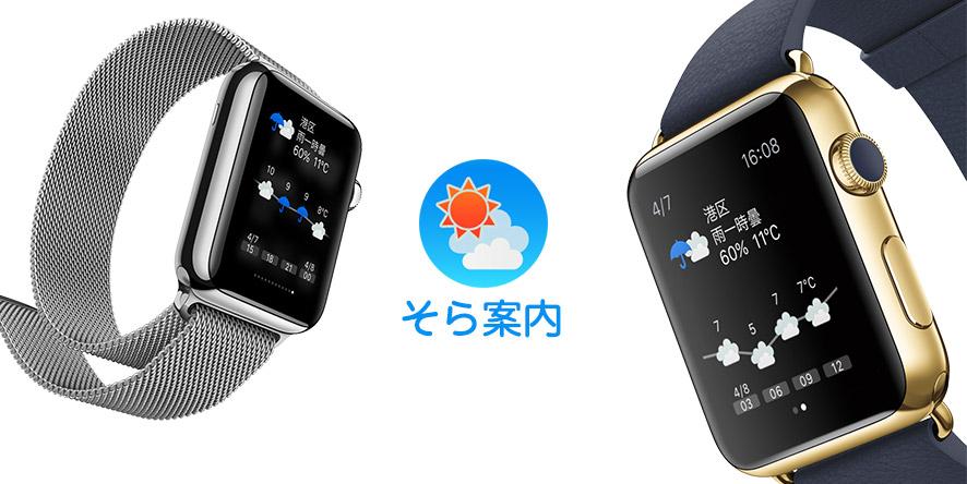 弊社デザインのiPhone/iPad版お天気アプリ「そら案内」がApple Watchに対応してアップデート