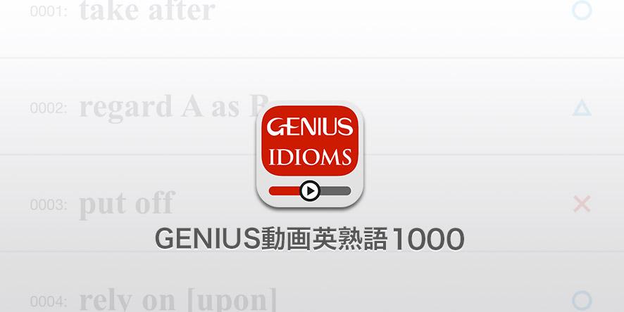 英語学習アプリ「GENIUS動画英熟語1000」がリニューアル
