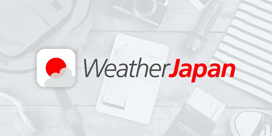 日本を旅行や出張で移動する全ての方へ「WeatherJapan」リリース